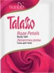 Соль для тела «Лепестки розы» TianDe, 60 г